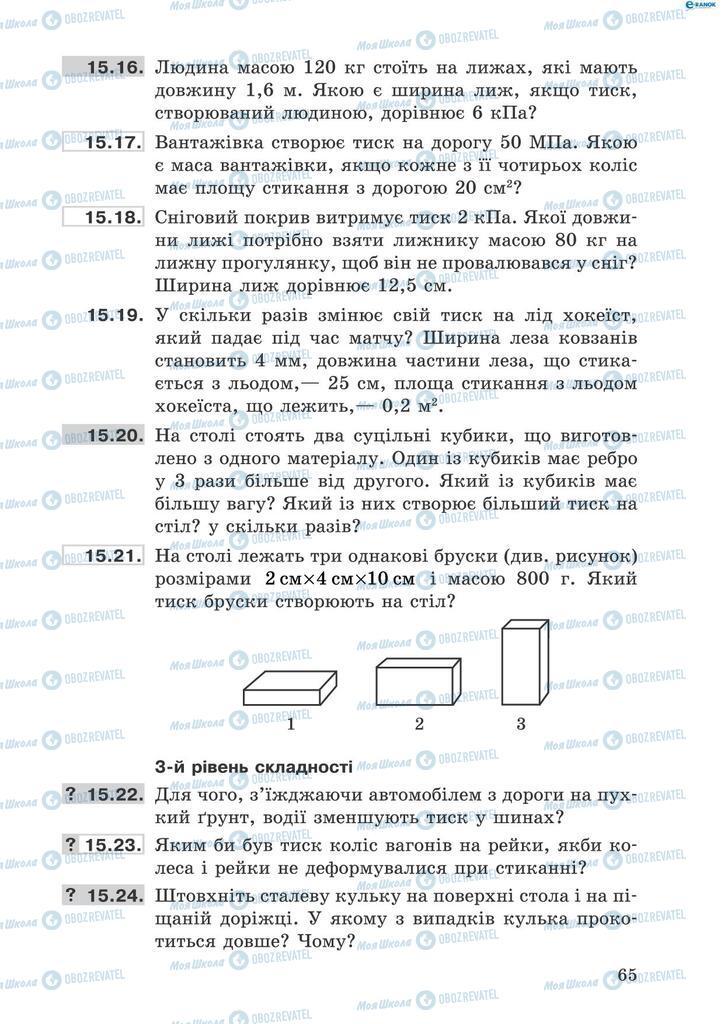 Учебники Физика 8 класс страница 65