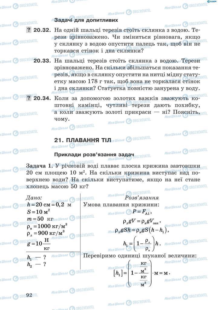 Учебники Физика 8 класс страница 92
