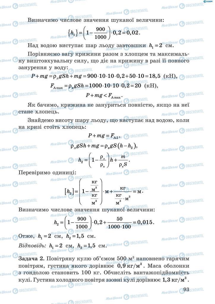 Підручники Фізика 8 клас сторінка  93