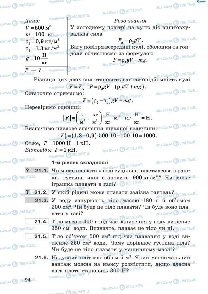 Учебники Физика 8 класс страница 94