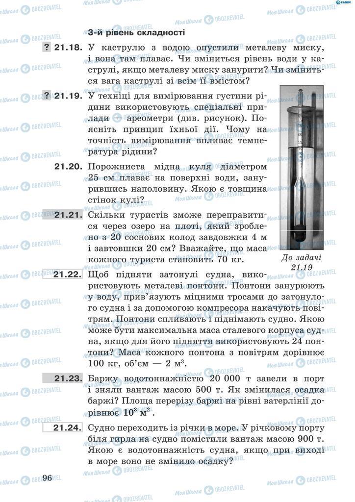 Учебники Физика 8 класс страница 96