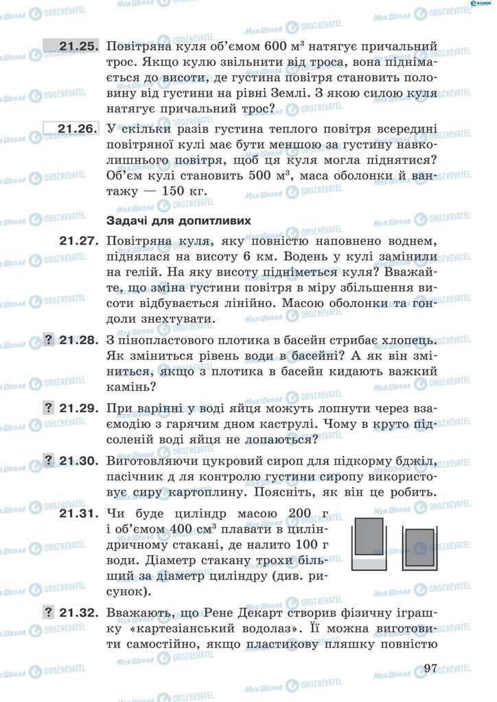 Учебники Физика 8 класс страница 97