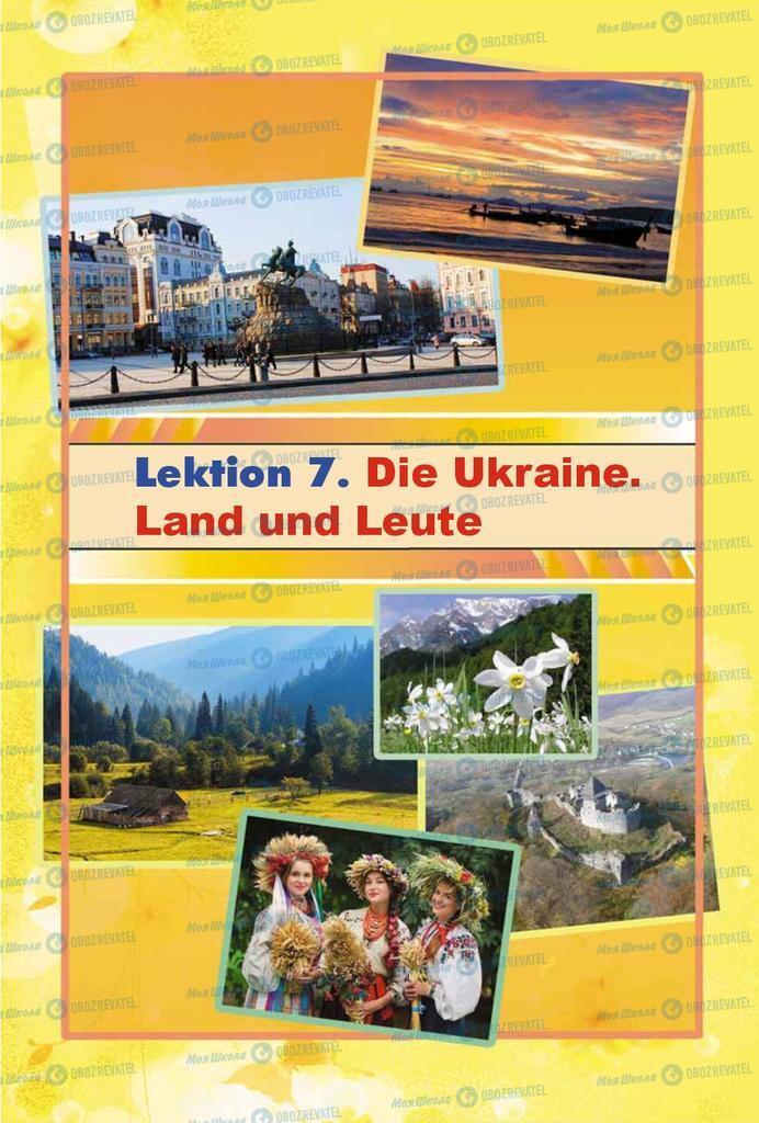 Підручники Німецька мова 8 клас сторінка  185