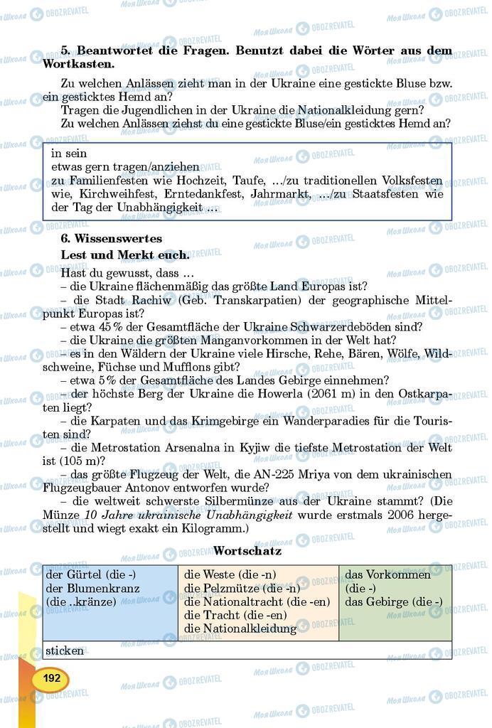 Підручники Німецька мова 8 клас сторінка 192
