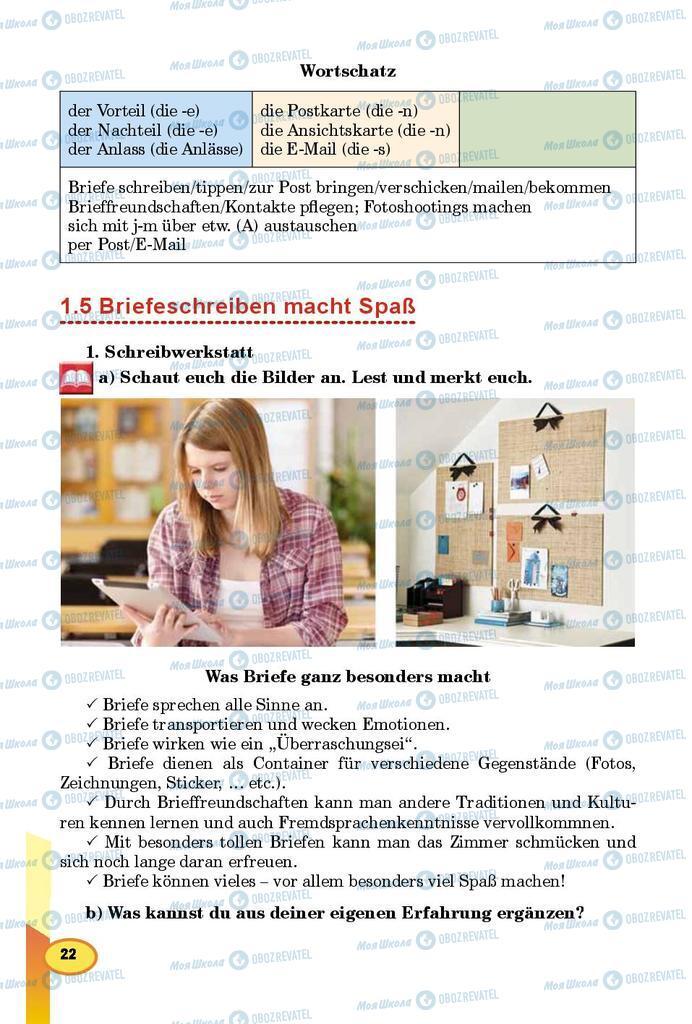 Учебники Немецкий язык 8 класс страница 22