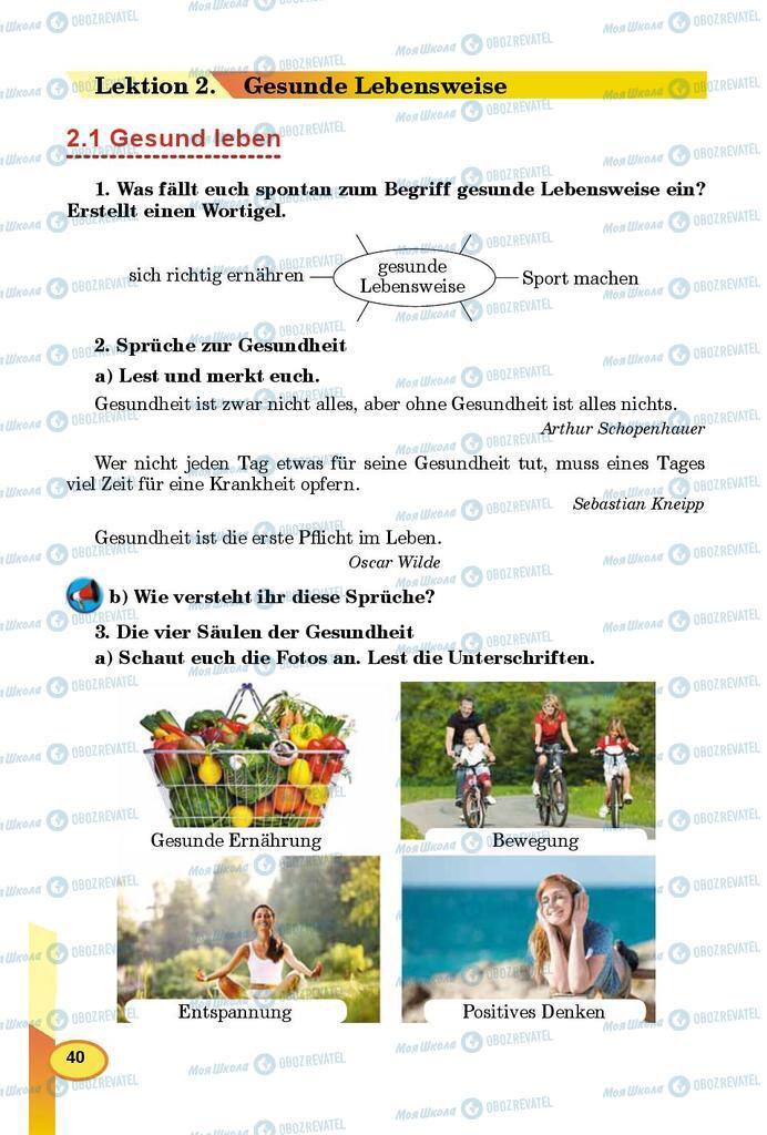 Учебники Немецкий язык 8 класс страница 40