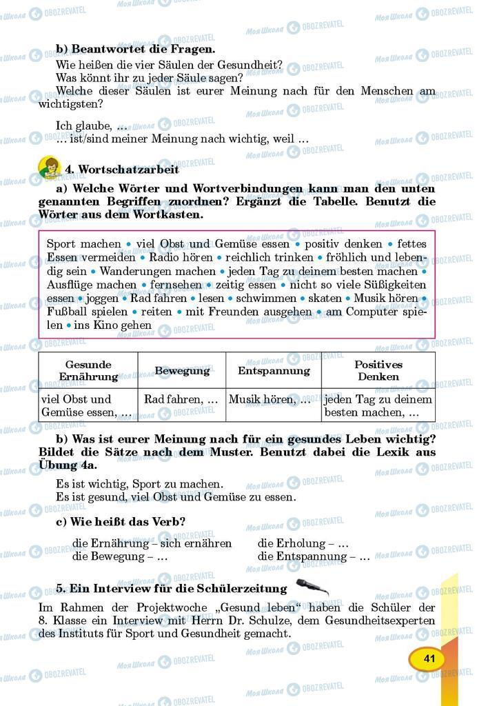 Учебники Немецкий язык 8 класс страница 41