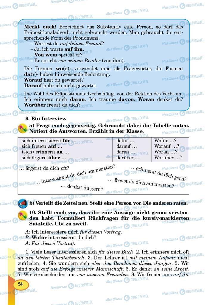 Учебники Немецкий язык 8 класс страница 54