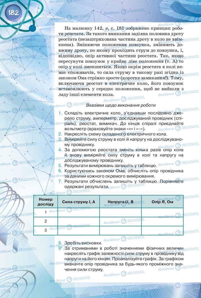 Підручники Фізика 8 клас сторінка 182