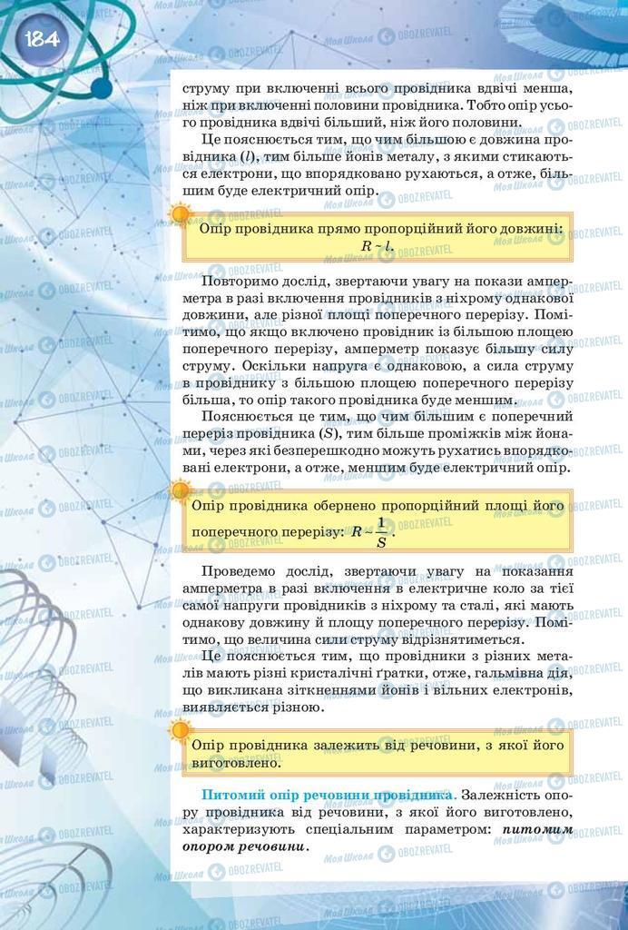 Учебники Физика 8 класс страница 184