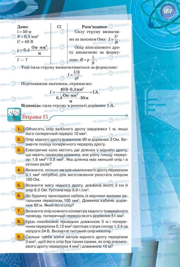 Учебники Физика 8 класс страница 187