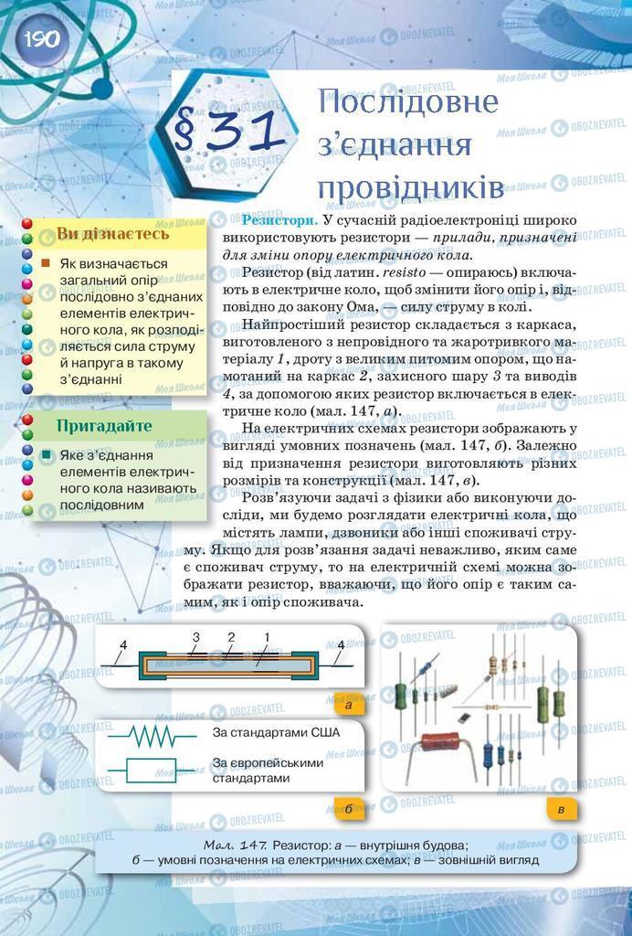 Учебники Физика 8 класс страница  190