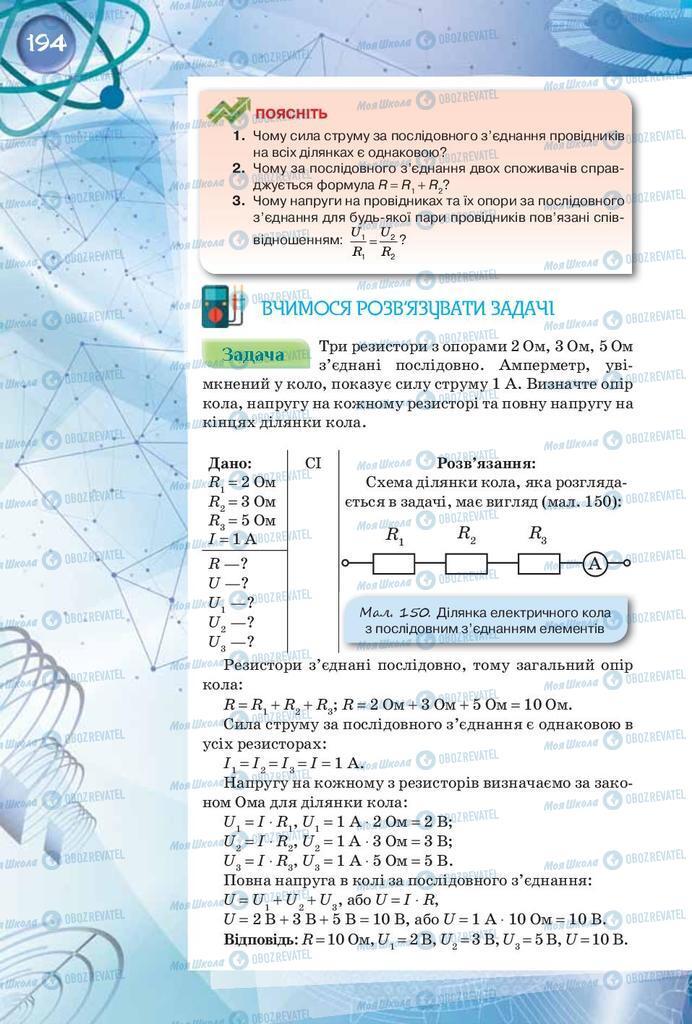 Учебники Физика 8 класс страница 194