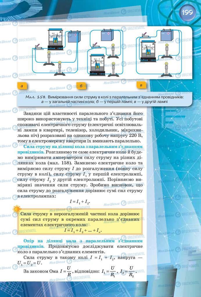 Підручники Фізика 8 клас сторінка 199