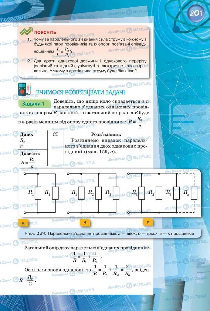 Учебники Физика 8 класс страница 201