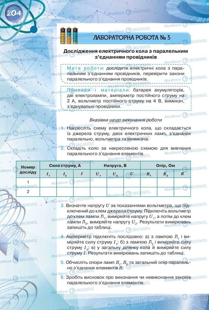 Підручники Фізика 8 клас сторінка  204