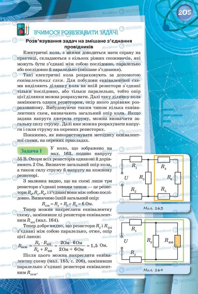 Підручники Фізика 8 клас сторінка 205