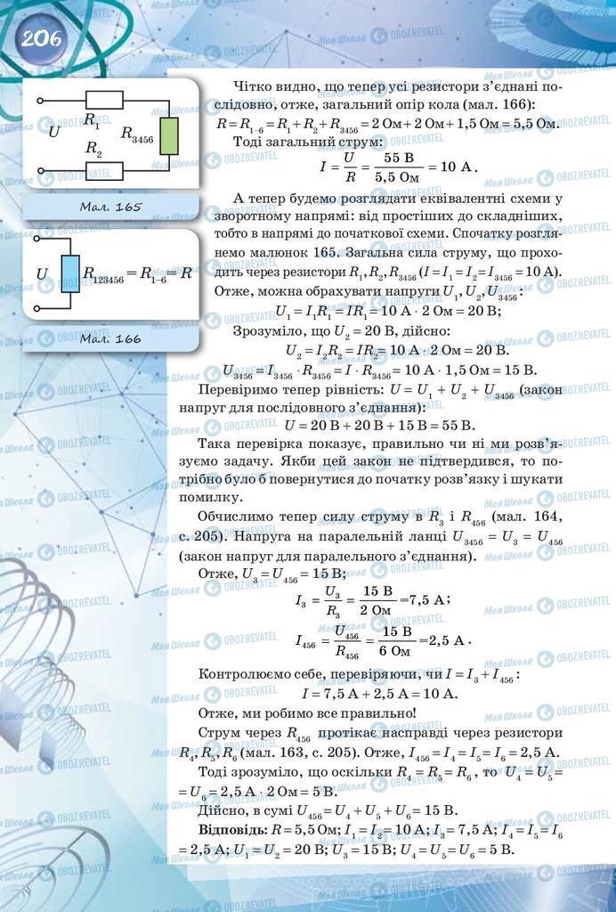 Підручники Фізика 8 клас сторінка 206