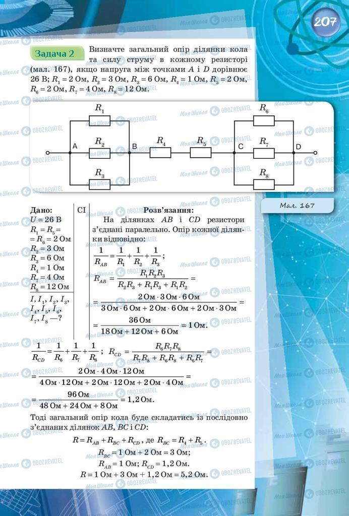 Підручники Фізика 8 клас сторінка 207