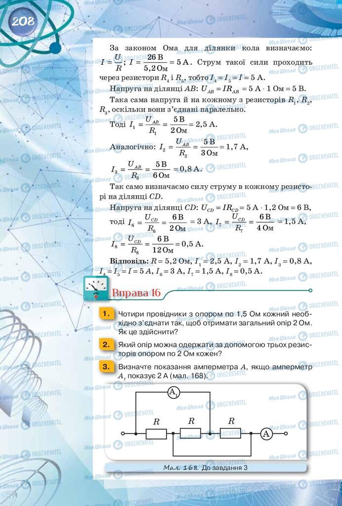 Підручники Фізика 8 клас сторінка 208