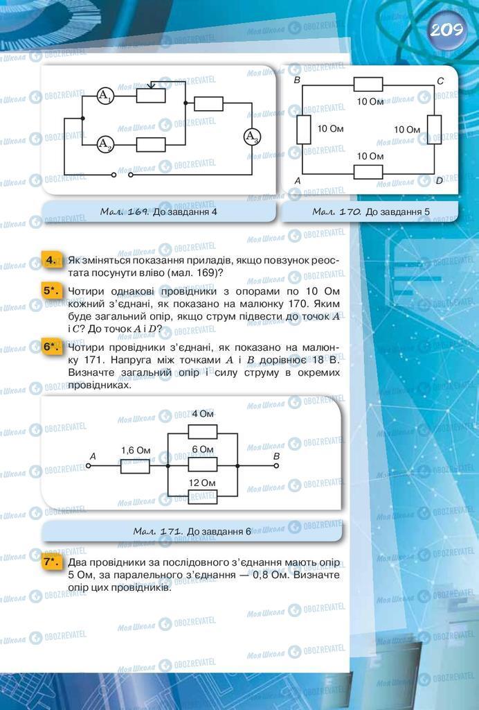 Підручники Фізика 8 клас сторінка 209