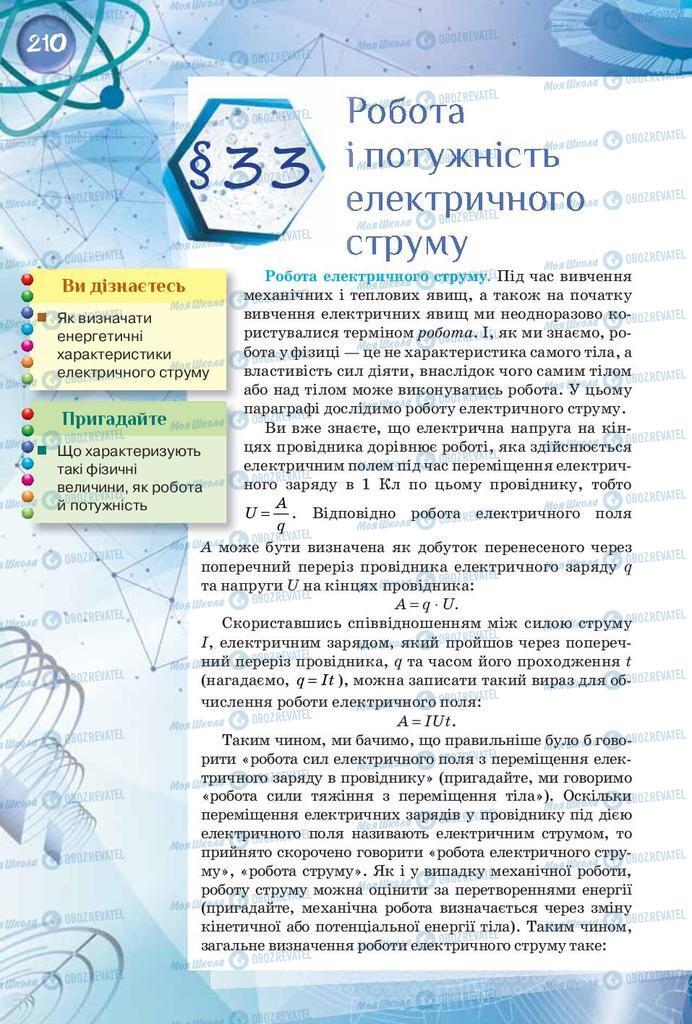 Підручники Фізика 8 клас сторінка 210
