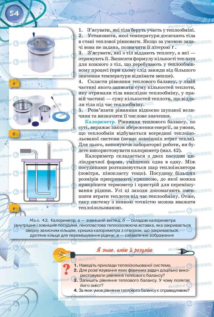 Підручники Фізика 8 клас сторінка 54