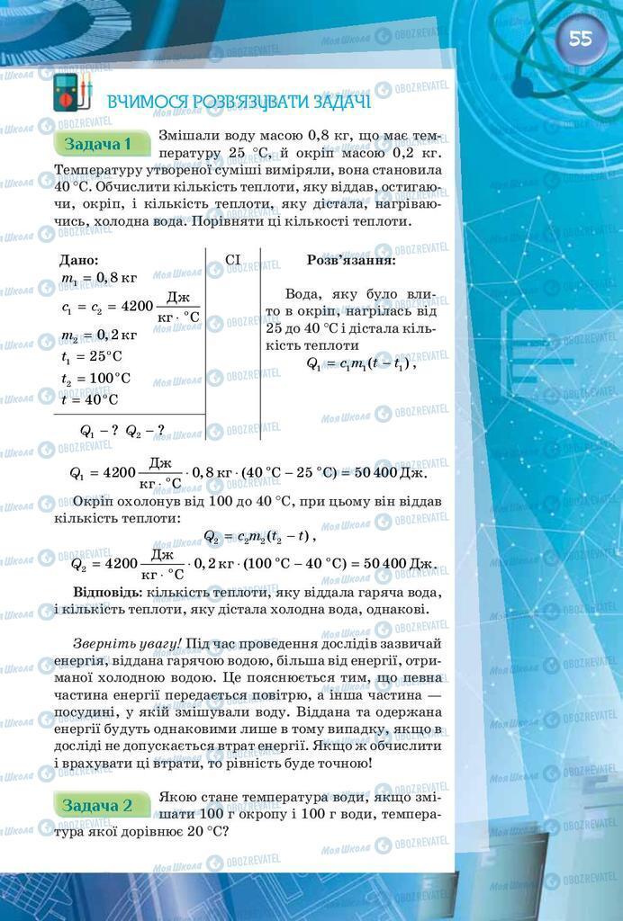 Підручники Фізика 8 клас сторінка 55