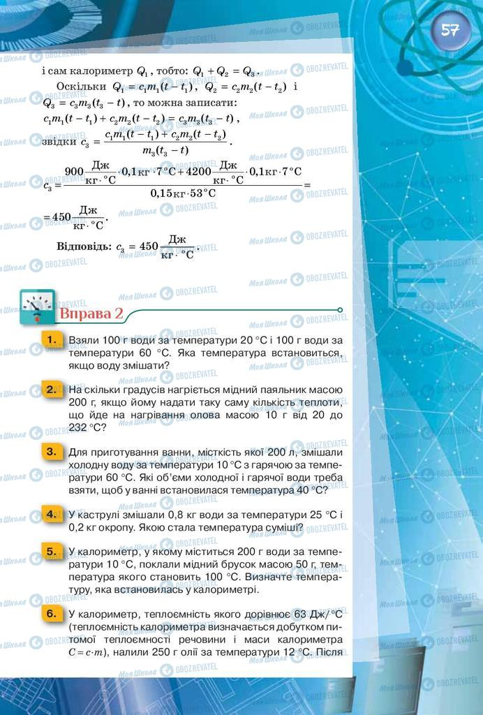 Підручники Фізика 8 клас сторінка 57