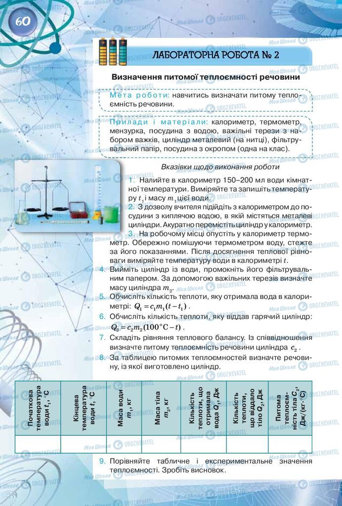 Учебники Физика 8 класс страница 60