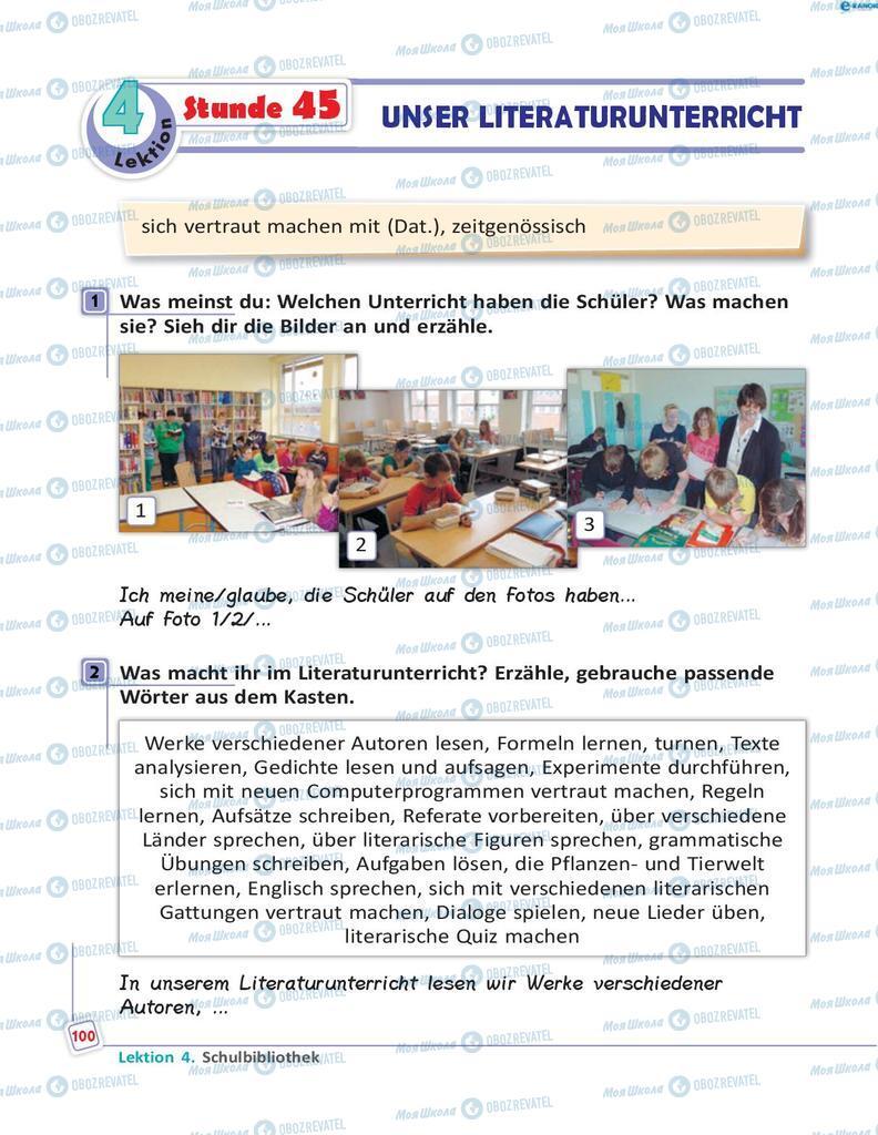 Підручники Німецька мова 8 клас сторінка 100