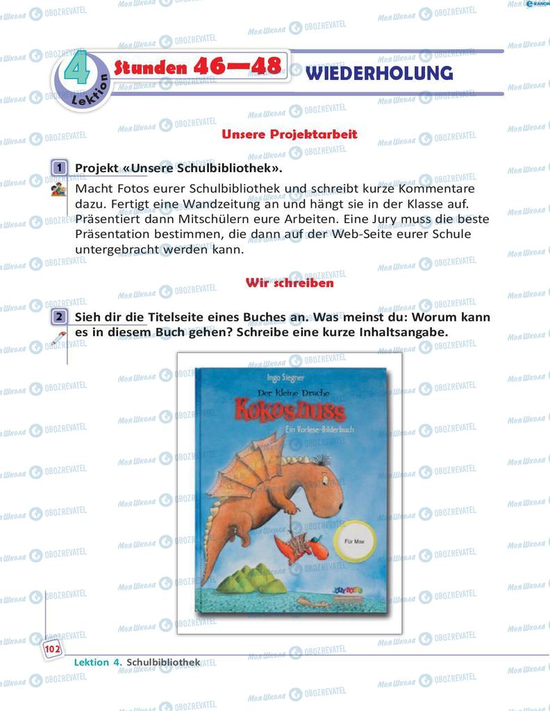 Підручники Німецька мова 8 клас сторінка 102