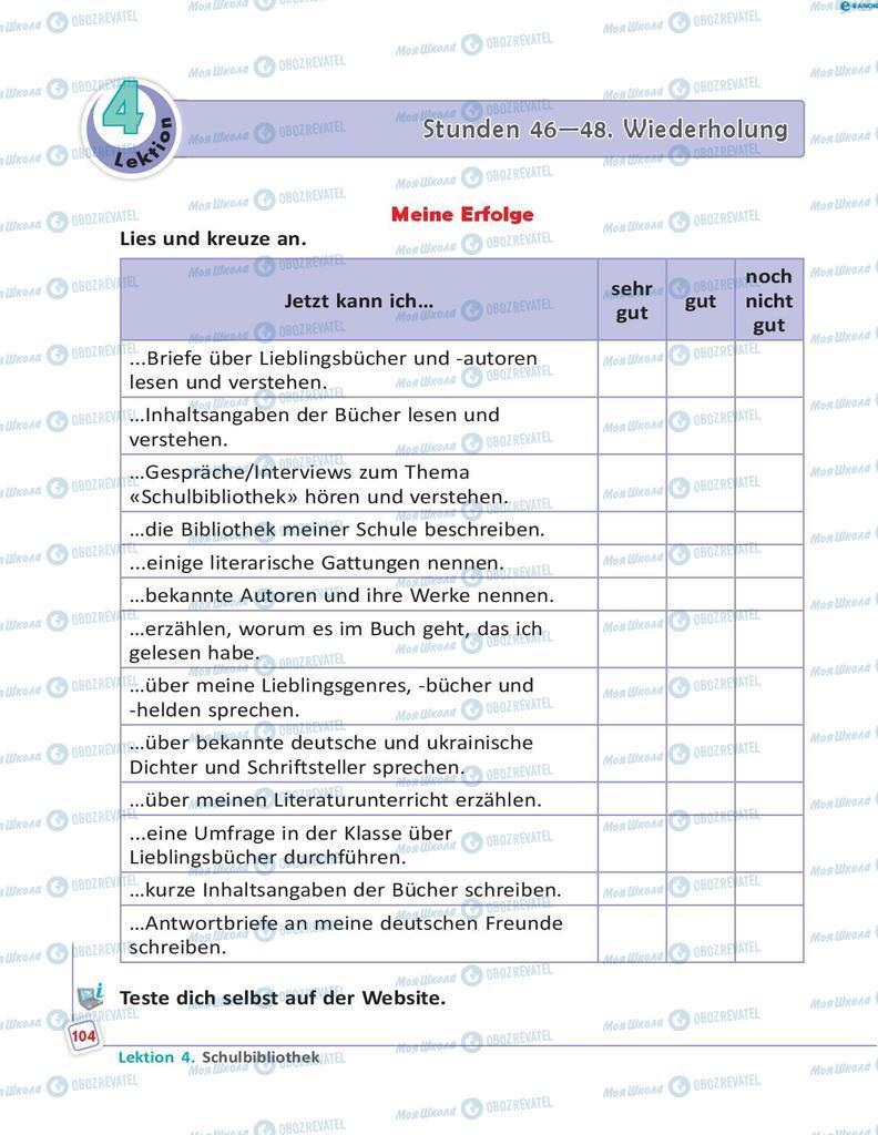 Учебники Немецкий язык 8 класс страница 104