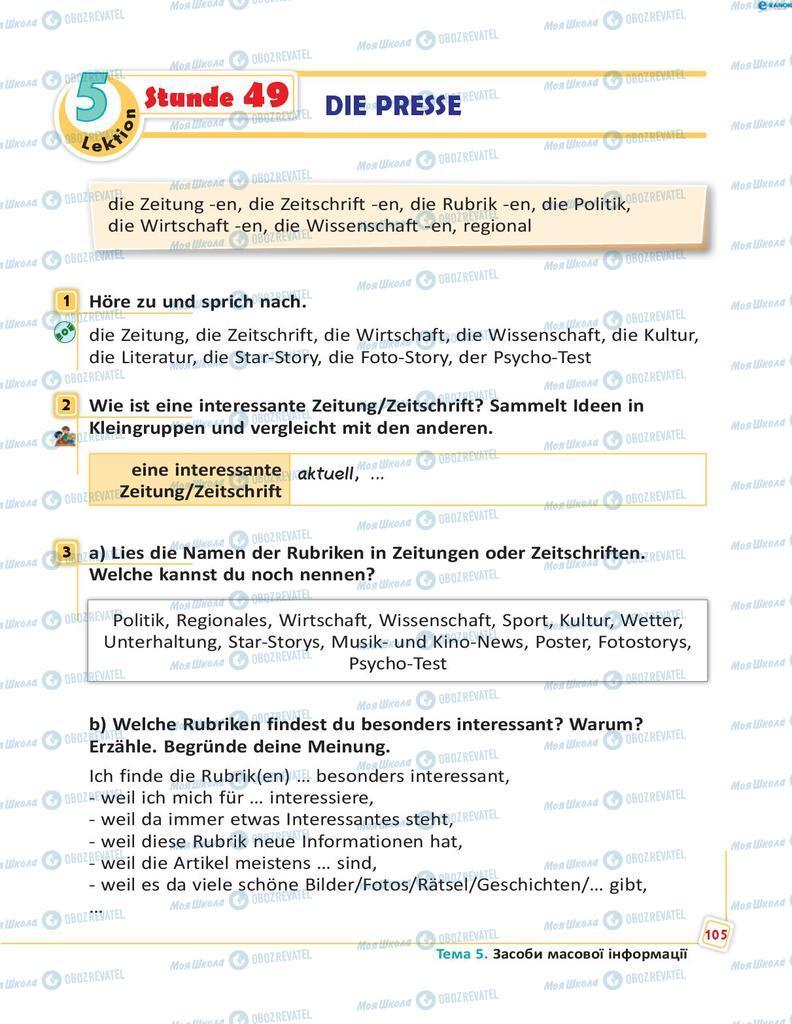 Підручники Німецька мова 8 клас сторінка  105