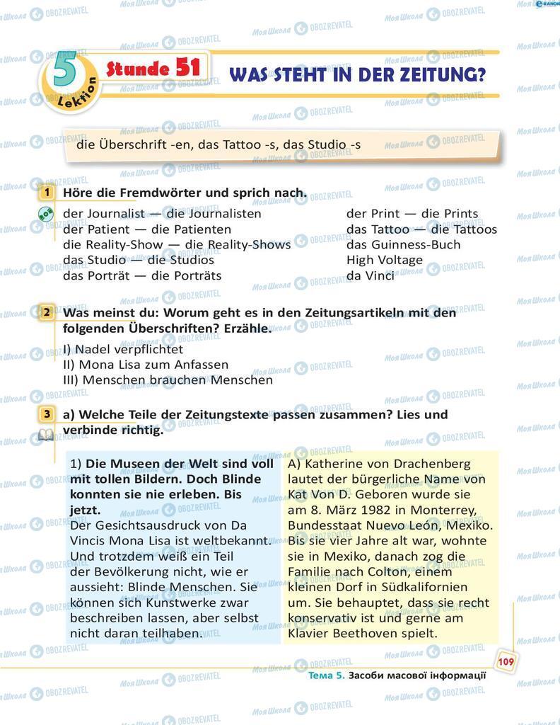 Учебники Немецкий язык 8 класс страница 109