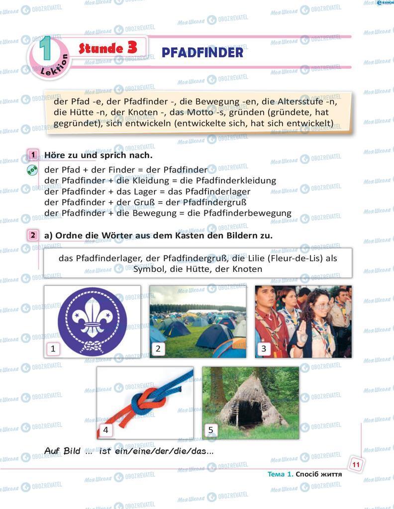 Учебники Немецкий язык 8 класс страница 11
