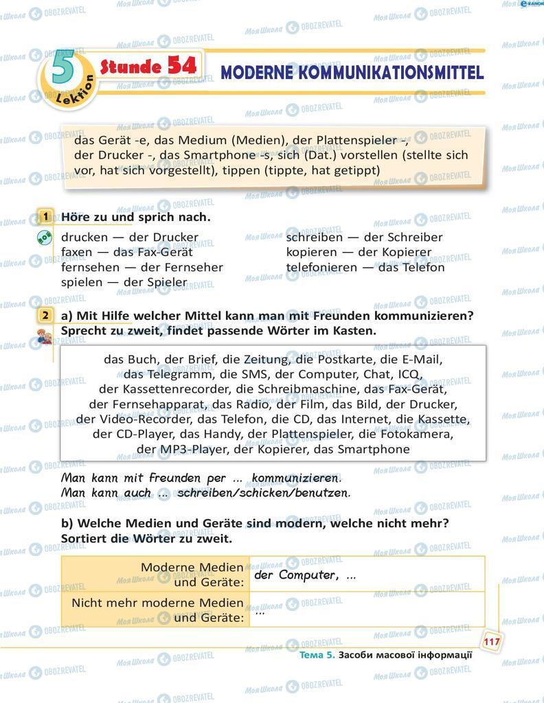 Підручники Німецька мова 8 клас сторінка 117