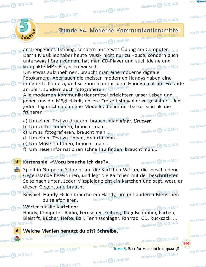 Учебники Немецкий язык 8 класс страница 119