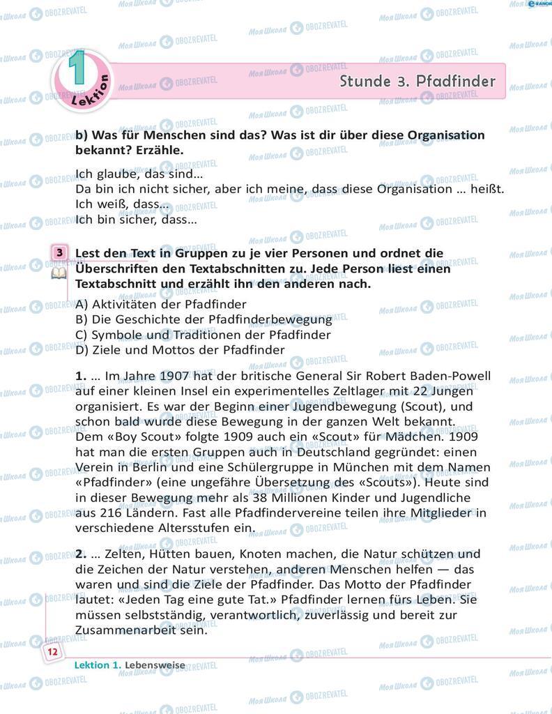 Підручники Німецька мова 8 клас сторінка 12