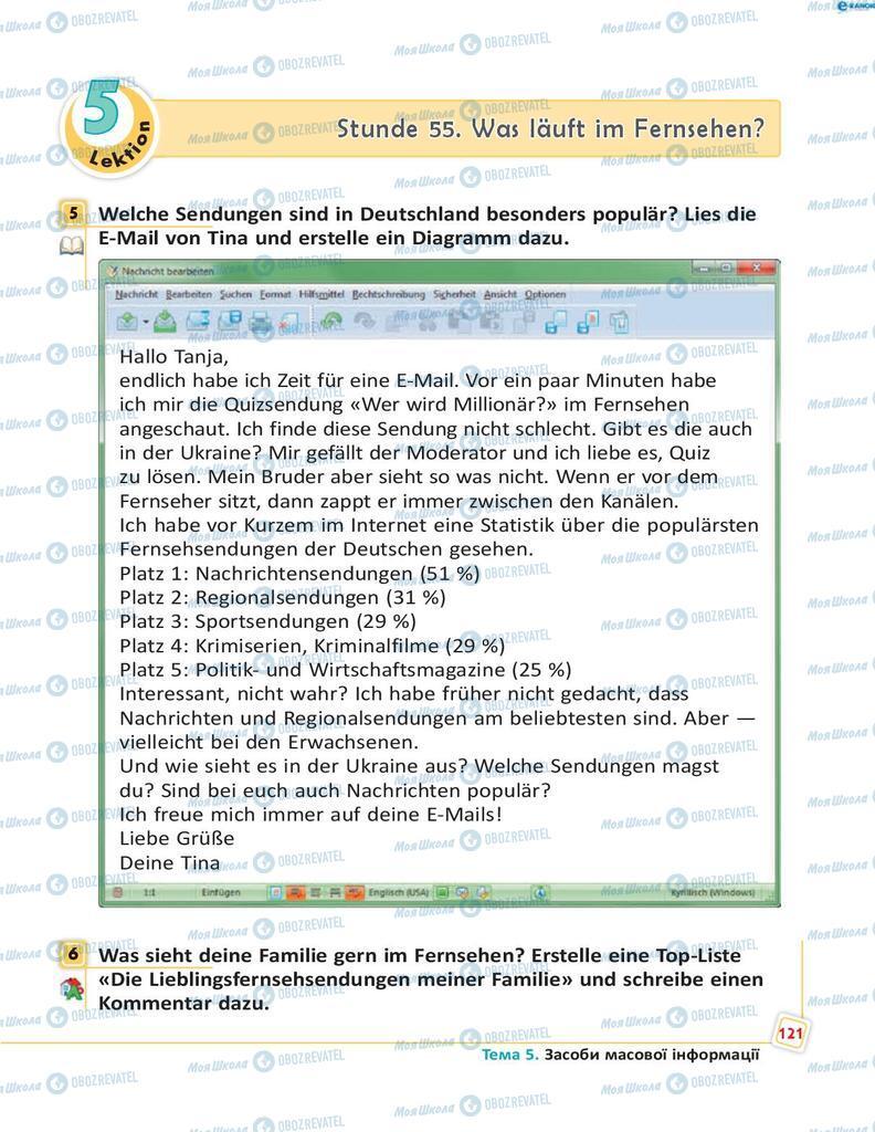 Підручники Німецька мова 8 клас сторінка 121