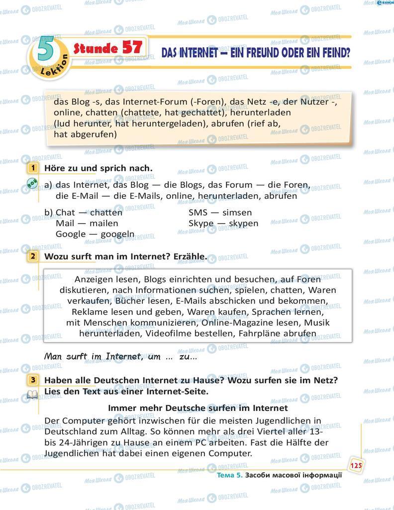 Підручники Німецька мова 8 клас сторінка 125