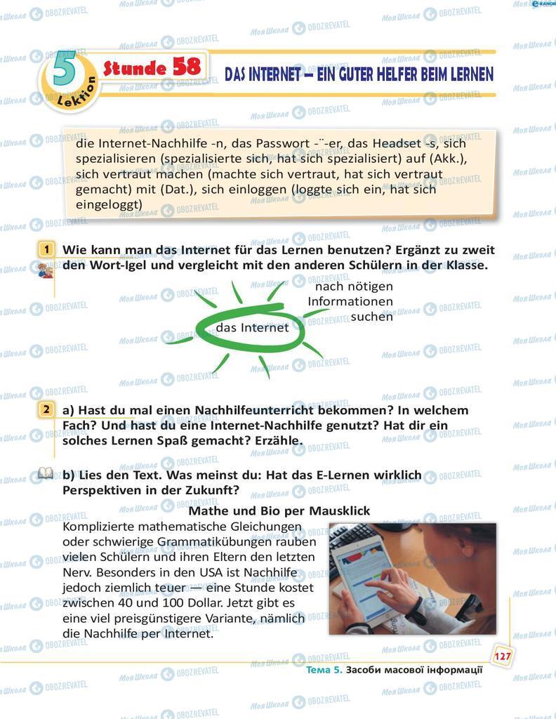 Підручники Німецька мова 8 клас сторінка 127