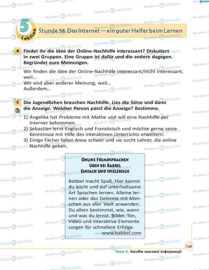 Підручники Німецька мова 8 клас сторінка 129