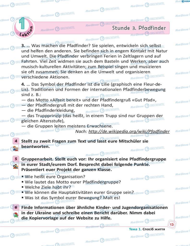 Підручники Німецька мова 8 клас сторінка 13