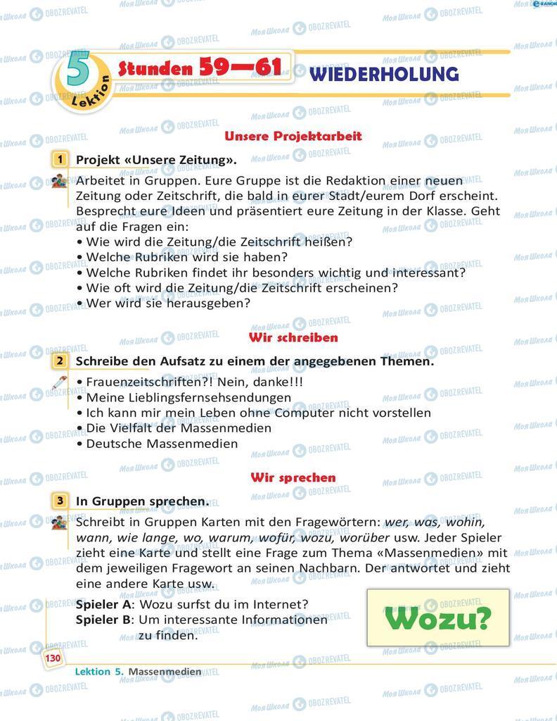 Підручники Німецька мова 8 клас сторінка 130