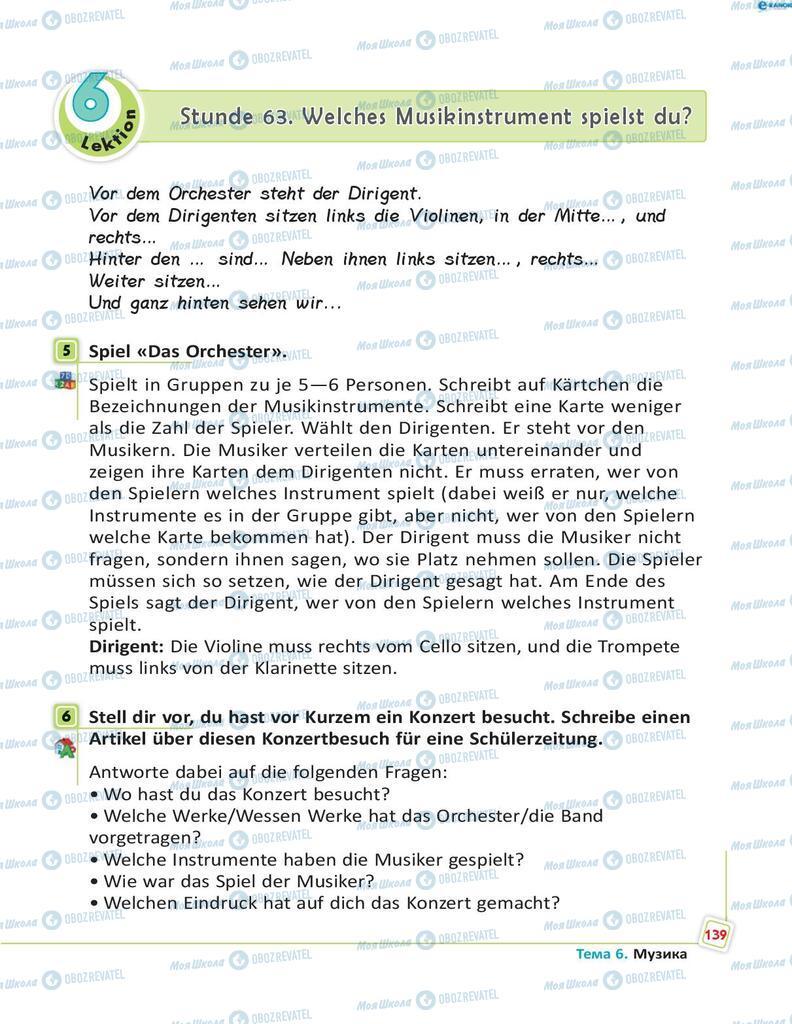 Підручники Німецька мова 8 клас сторінка 139