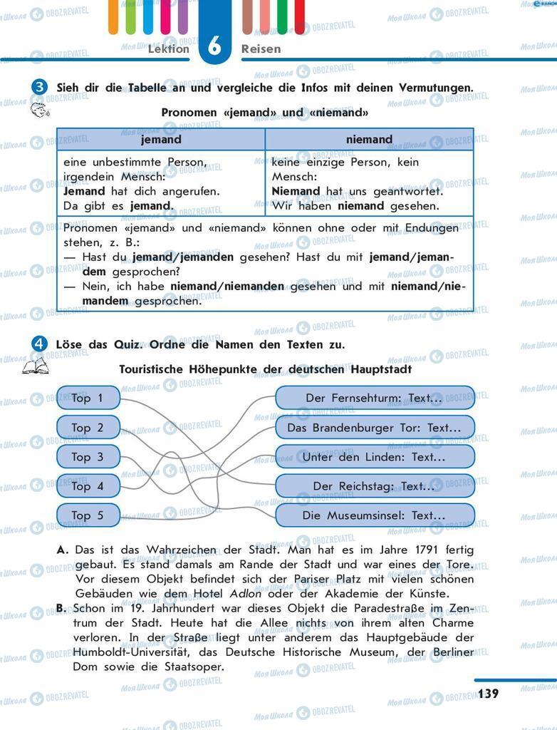 Учебники Немецкий язык 8 класс страница 139