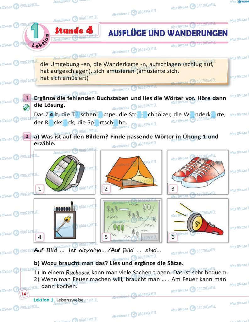 Підручники Німецька мова 8 клас сторінка 14