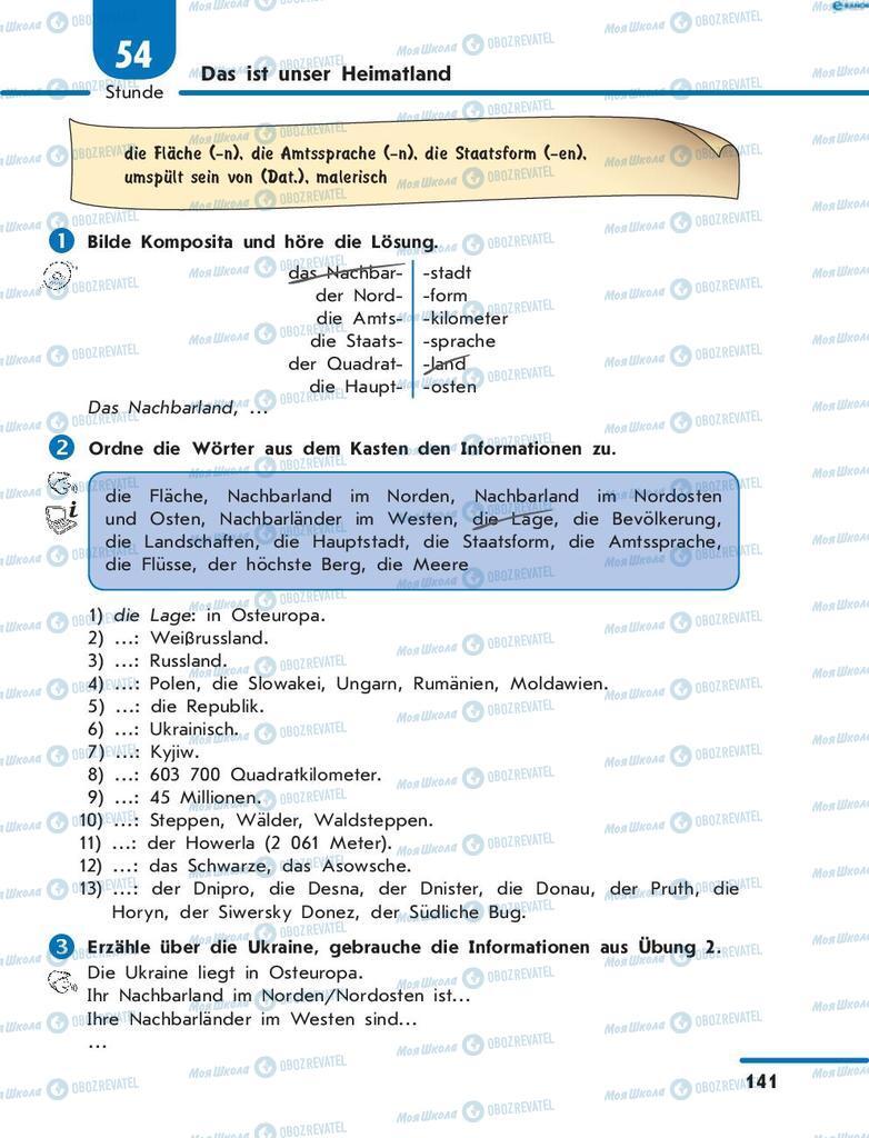 Підручники Німецька мова 8 клас сторінка  141