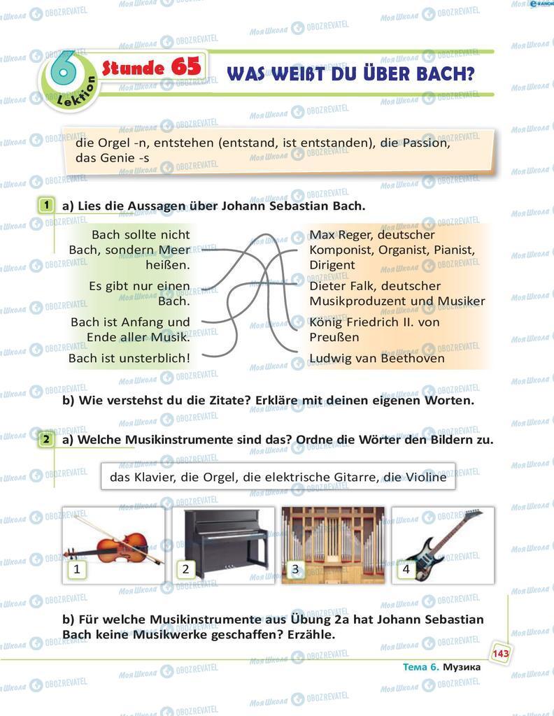 Підручники Німецька мова 8 клас сторінка 143
